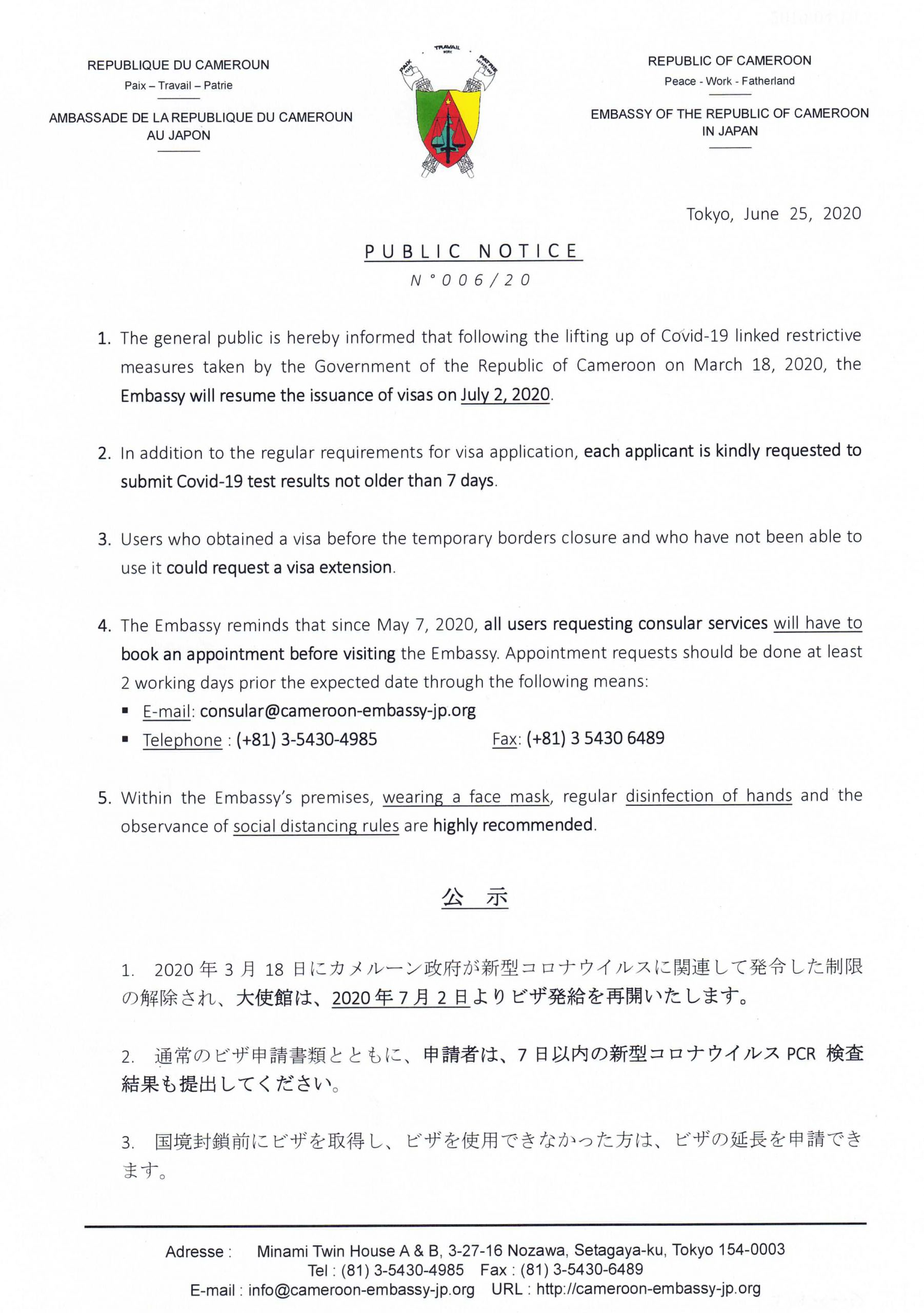 Consular Services Embassy Of The Republic Of Cameroon In Japan
